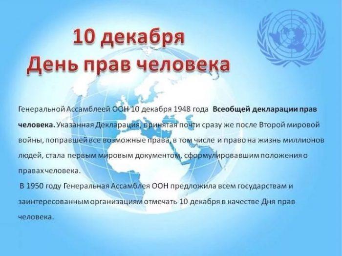 прям рушника поздравления с днем прав человека активно