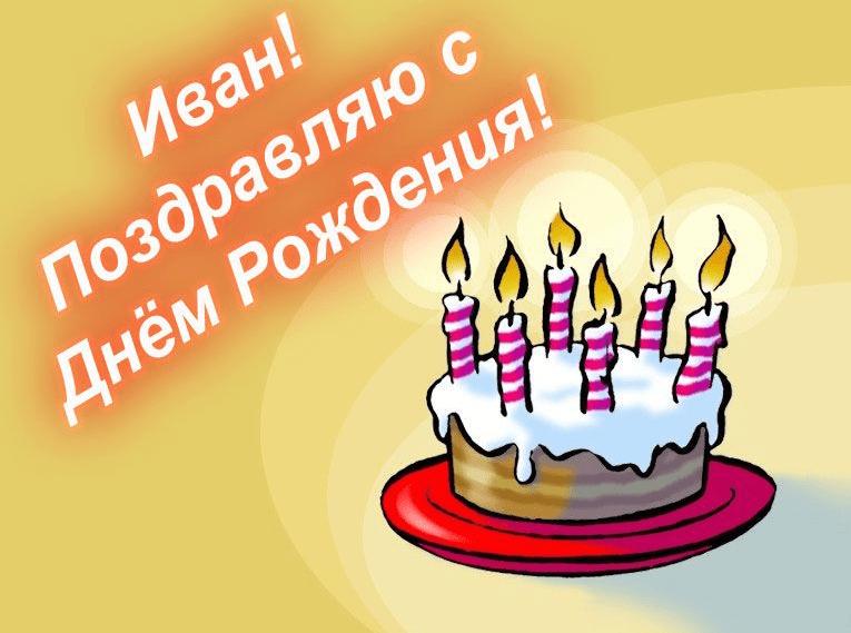 С днем рождения иван прикольные поздравления