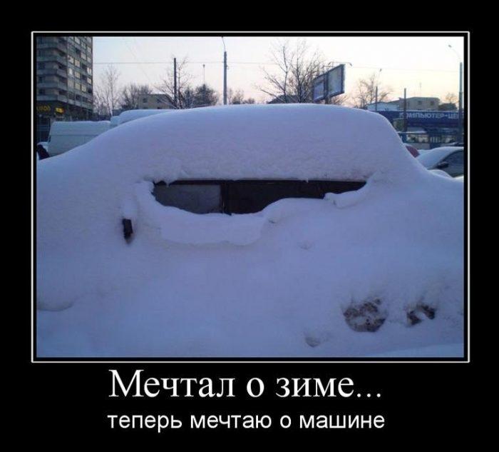Последний день зимы демотиваторы