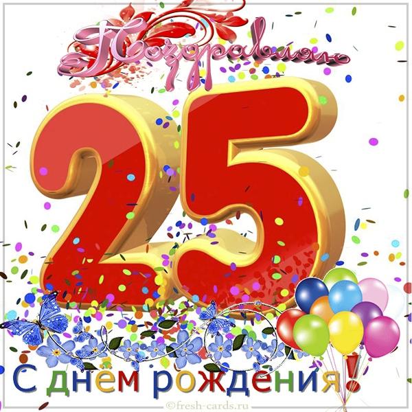 Поздравления с днем рождения с 25 летием парню картинки