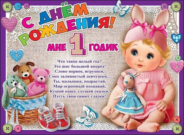 Поздравления своими словами дочке 1 годик