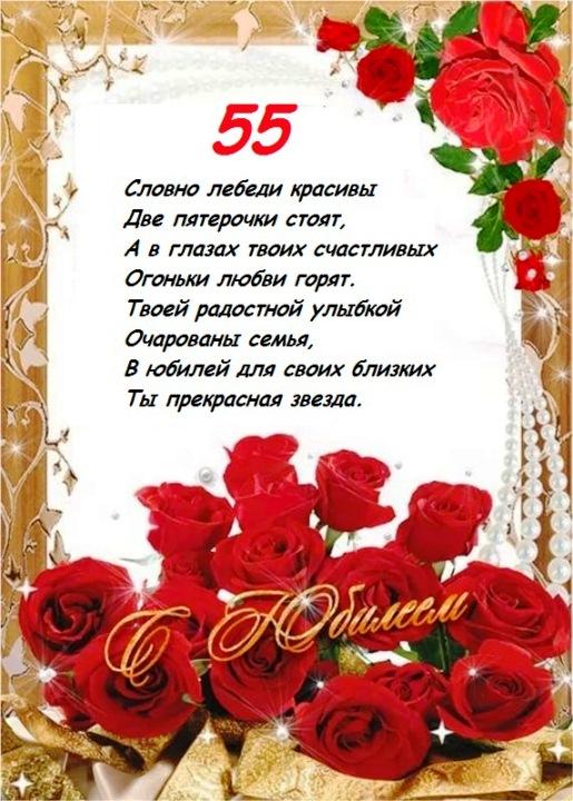 Поздравление с юбилеем 55 лет маму от дочери