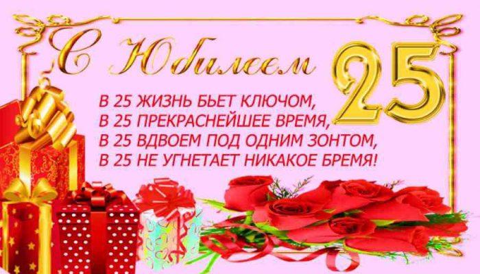 Поздравления с днем рождения с 25 летием от родителей