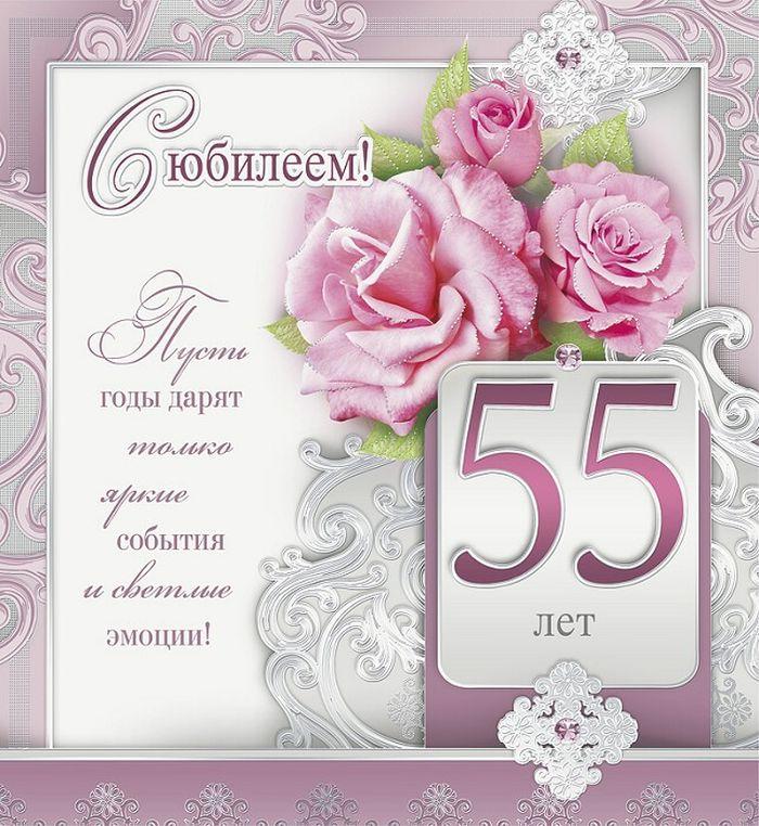 Поздравление брату с днем рождения на 55 лет