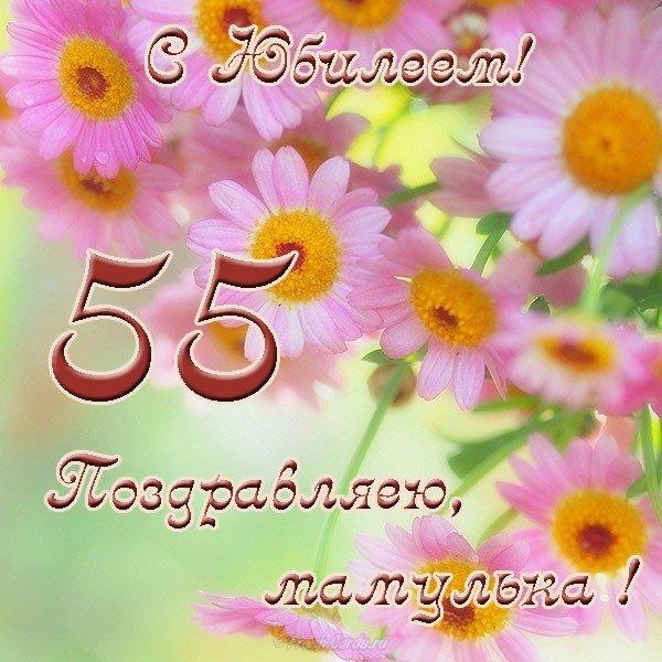 Поздравления для мамы 55 душевные