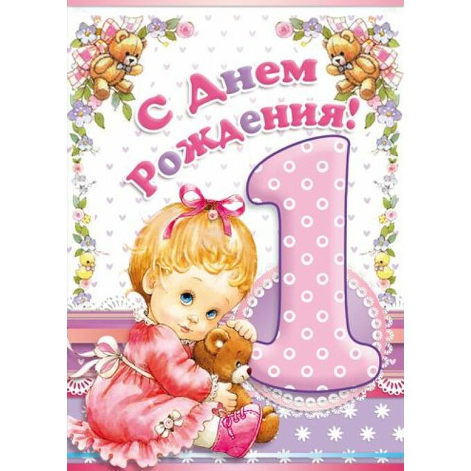 Рождение дочке 1 годик поздравления