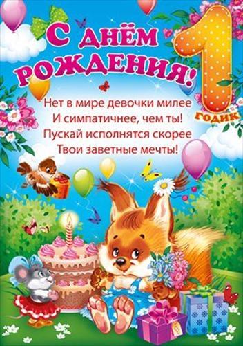 День рождения ребенка 1 год поздравления девочке