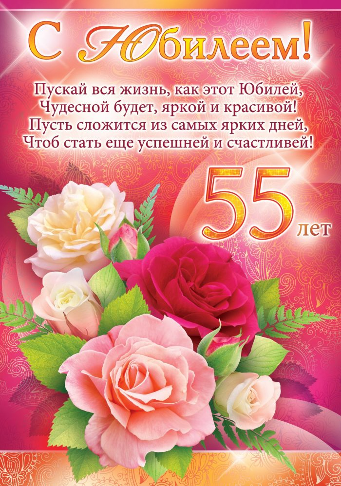 Адрес поздравление на 55 летие женщине
