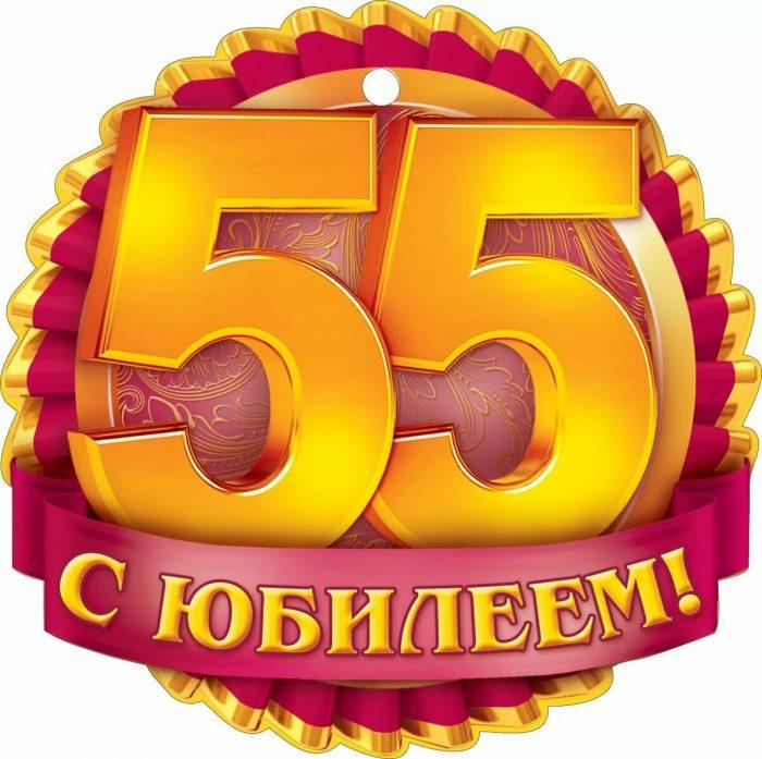 юбилей 55 лет маме поздравления с приколом ещё