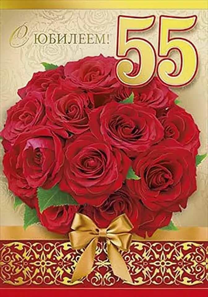 Красивое поздравление с днем рождения маме 55 лет