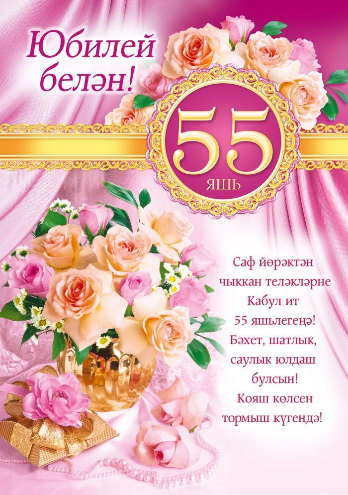 Поздравления к юбилею 55 лет на татарском