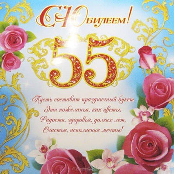 Поздравления на 55 летие старшей коллеге