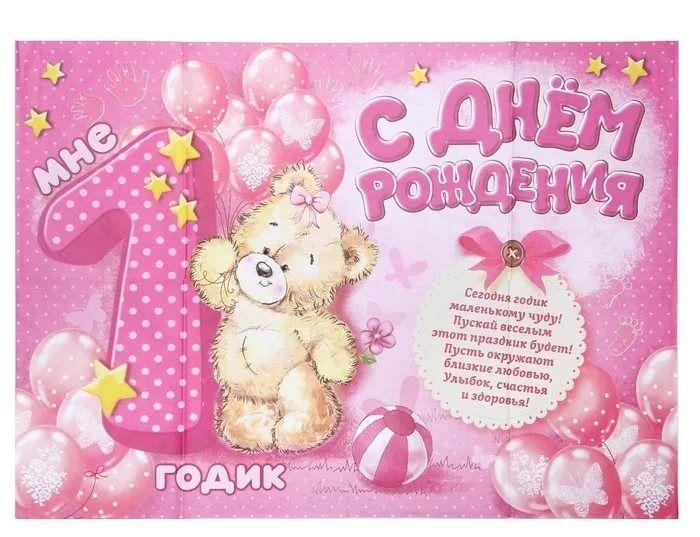 Поздравления с днем рождения доченьки для мамы на 1 годик
