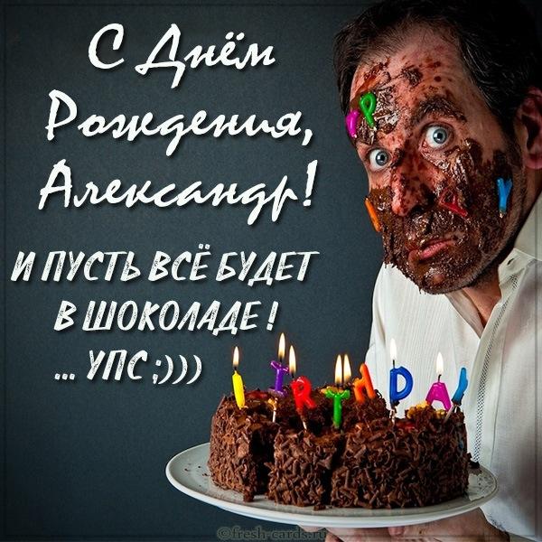 Прикольное поздравление с днем рождения сане