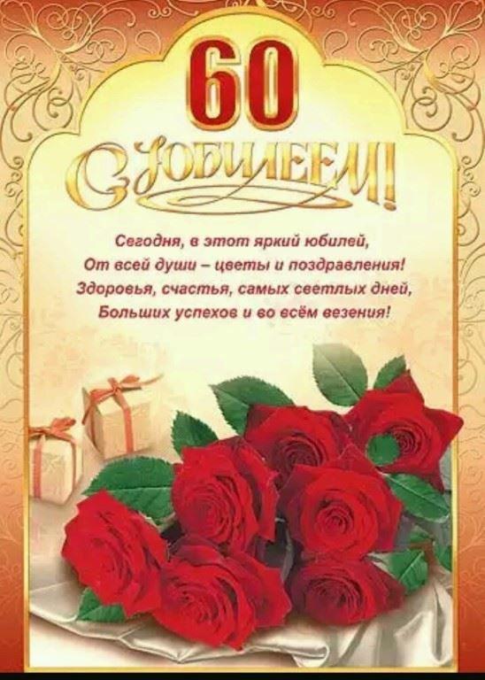 Юбилейные стихи поздравления 60 лет