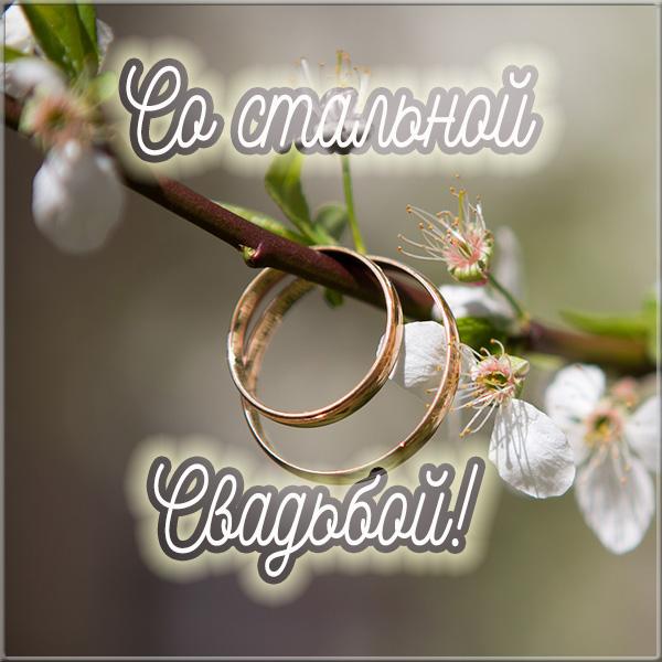 поздравление для стальной свадьбы средние века