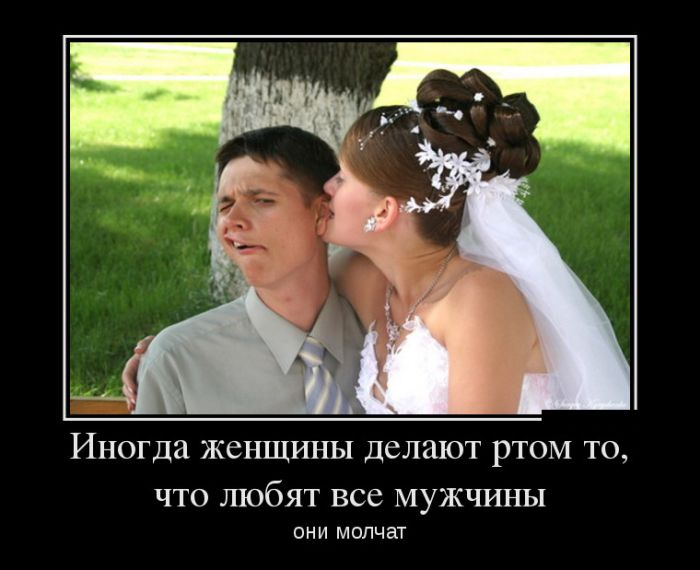 Демотиватор для жениха
