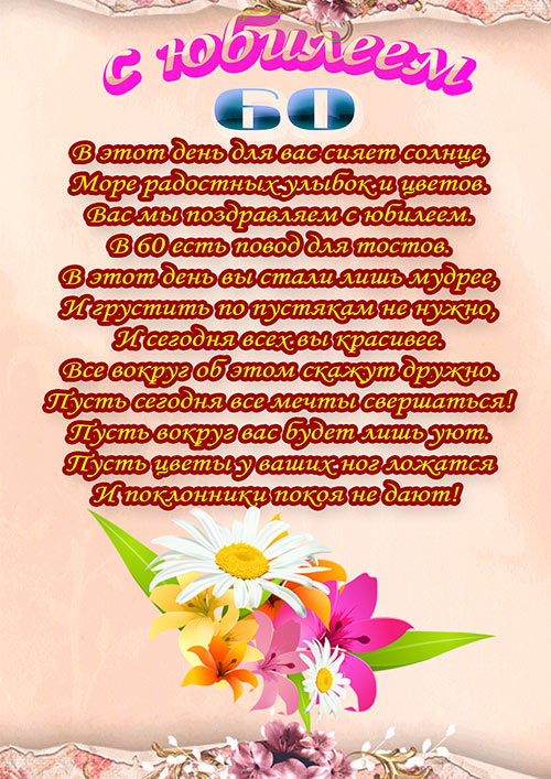 Поздравление в стихах с днем рождения женщине 60 лет