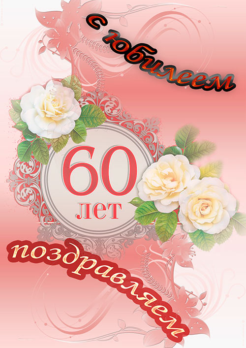 Поздравление женщине с юбилеем 60 лет открытка