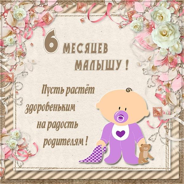 Поздравление ребенка с 6 месяцами открытки