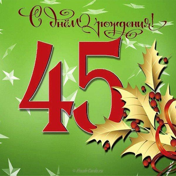 45 летия поздравления с днем