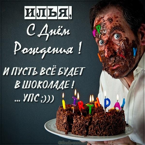 Илья с днем рождения поздравления своими словами