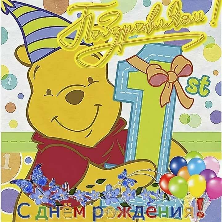 С днем рождения сыночка один годик открытки