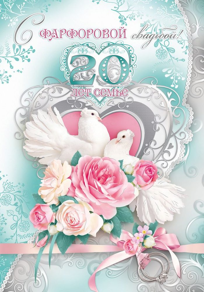 Поздравления с фарфоровой свадьбой в стихах красивые