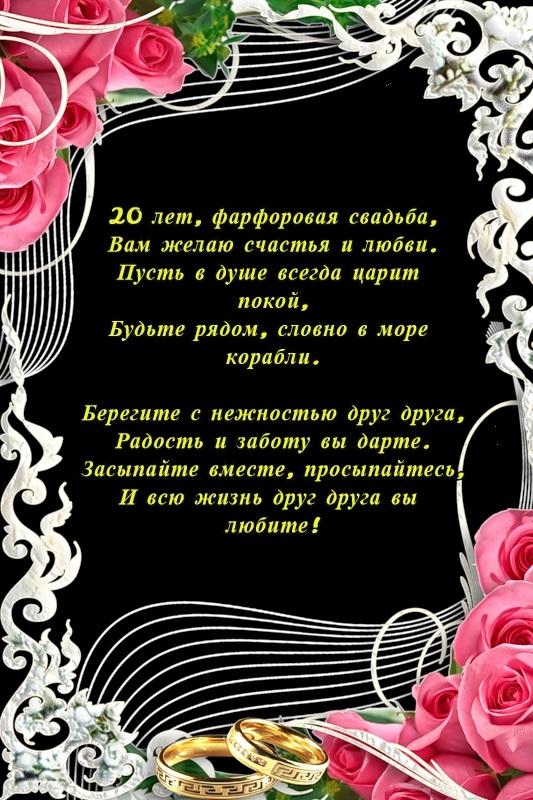 Поздравления с фарфоровой свадьбой мужу