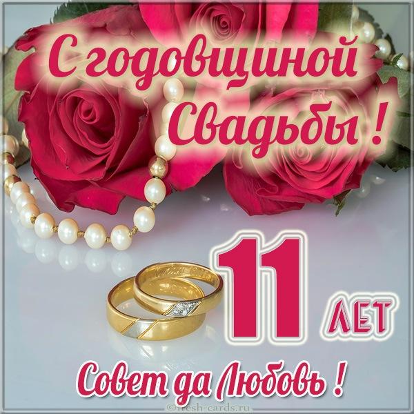 29 лет совместной жизни какая свадьба поздравления