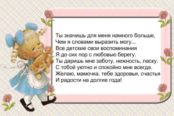 Стих поздравление маме с днем матери от дочери в прозе