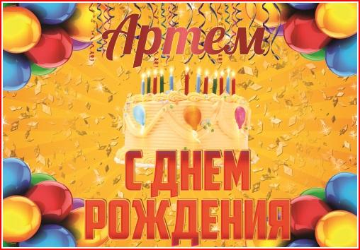 Поздравления с днем рождения мальчику 10 лет артему