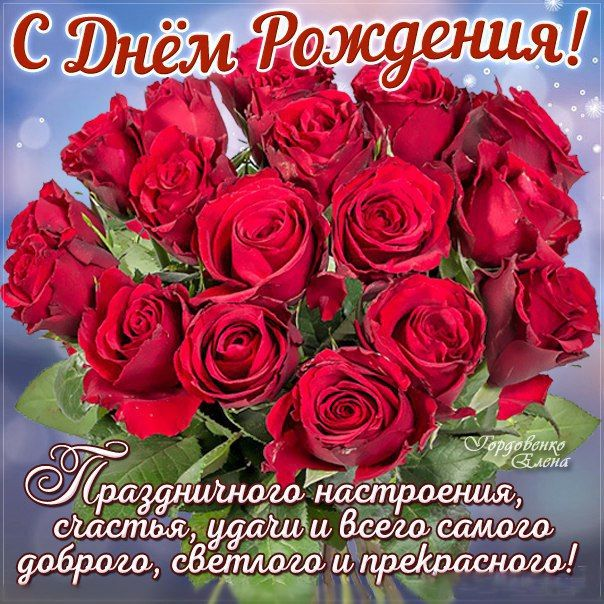 поздравления с днем рождения хорошему человеку женщине