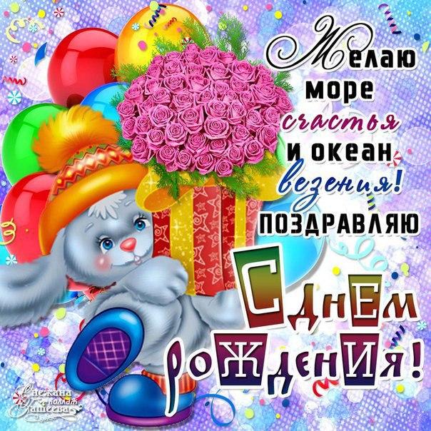 Именные поздравления с днем рождения детские