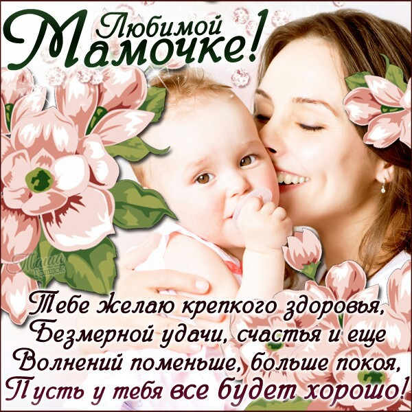 Трогательное поздравление с днем матери от дочки клумбы поражают