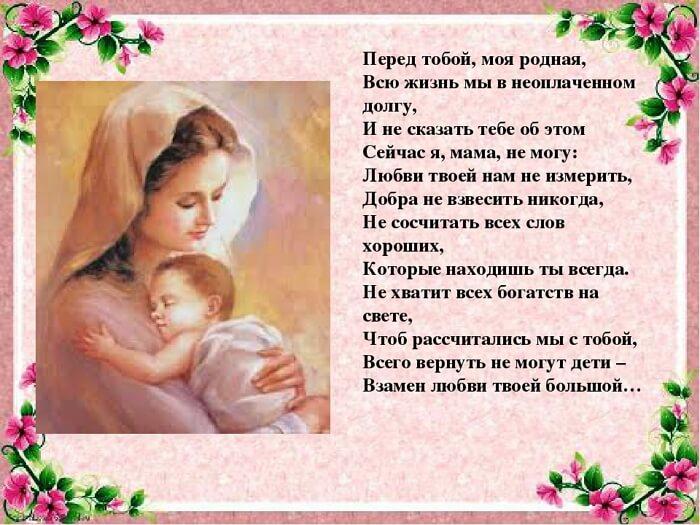 Поздравления от дочери на день матери