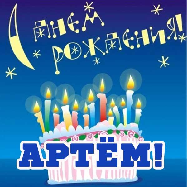 Поздравление с днем рождения артема фото