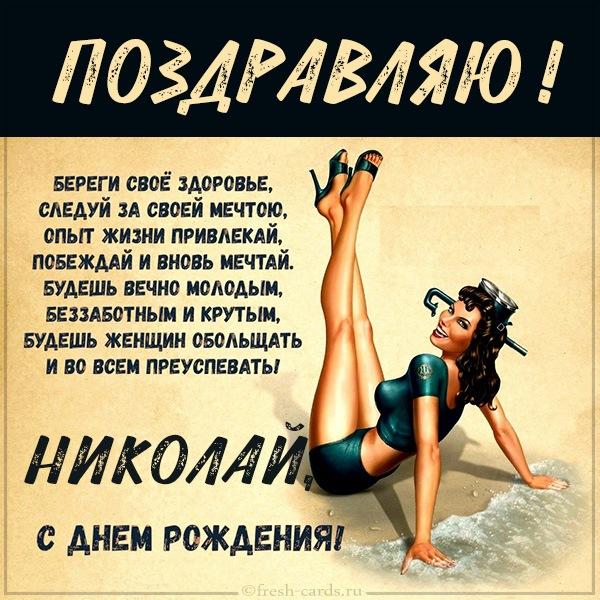 стоит поздравление с днюхой для друга николай иркутске них